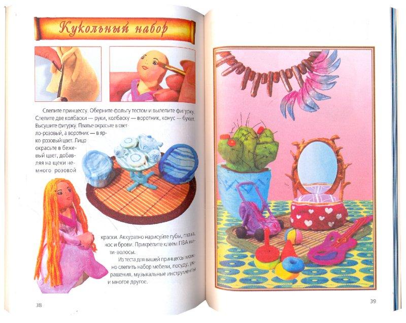 Иллюстрация 1 из 16 для Игрушки из соленого теста - Алина Пицык | Лабиринт - книги. Источник: Лабиринт