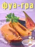 Фуа-гра & легкие закуски к аперитиву