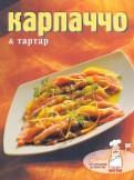 Карпаччо & тартар