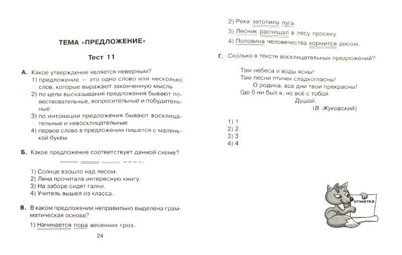 Иллюстрация 1 из 16 для Тесты по русскому языку для тематического и итогового контроля. 3 класс - Ольга Ушакова   Лабиринт - книги. Источник: Лабиринт