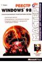 Борн Гюнтер Реестр Windows 98