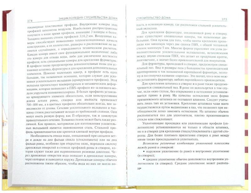 Иллюстрация 1 из 18 для Энциклопедия строительства дома - В. Рыженко | Лабиринт - книги. Источник: Лабиринт