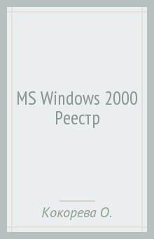 MS Windows 2000 Реестр