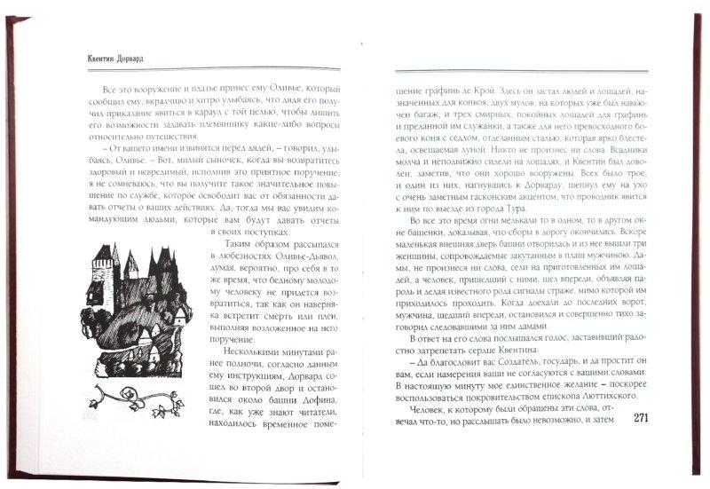 Иллюстрация 1 из 60 для Квентин Дорвард - Вальтер Скотт | Лабиринт - книги. Источник: Лабиринт