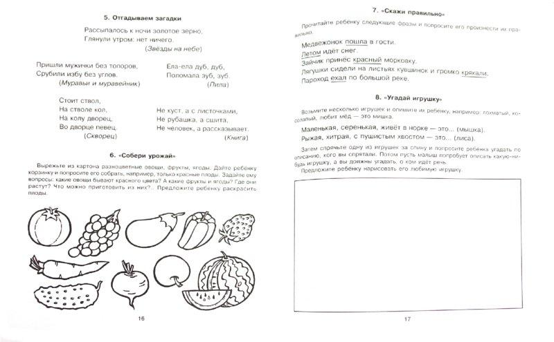 Иллюстрация 1 из 19 для 70 развивающих игр для занятий с малышом - Лариса Воробьева | Лабиринт - книги. Источник: Лабиринт
