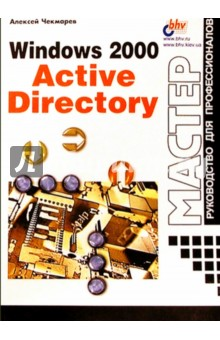 Windows 2000 Active Directory windows server 2012 r2 active directory配置指南