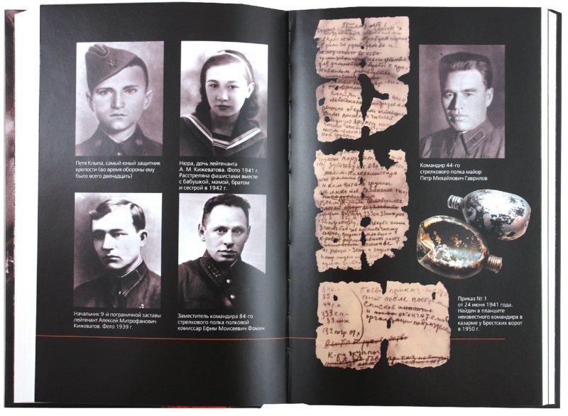 Иллюстрация 1 из 23 для Брестская крепость - Сергей Смирнов | Лабиринт - книги. Источник: Лабиринт
