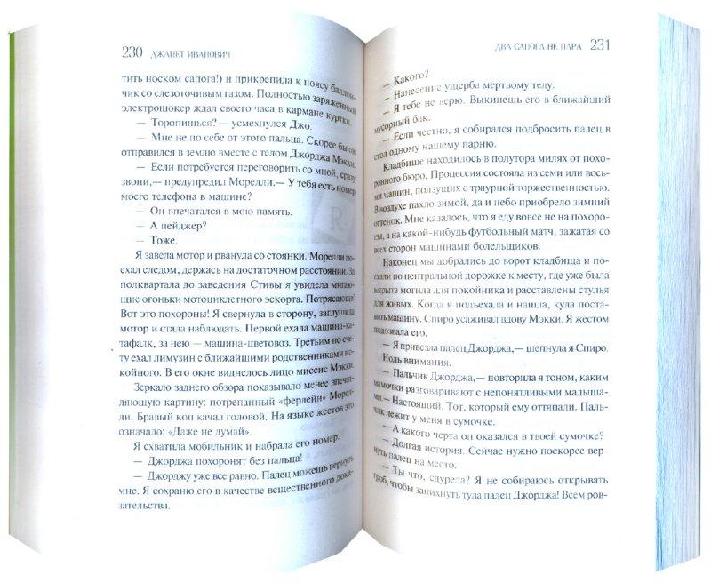 Иллюстрация 1 из 4 для Два сапога не пара - Джанет Иванович | Лабиринт - книги. Источник: Лабиринт