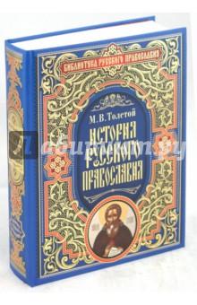 История русского православия