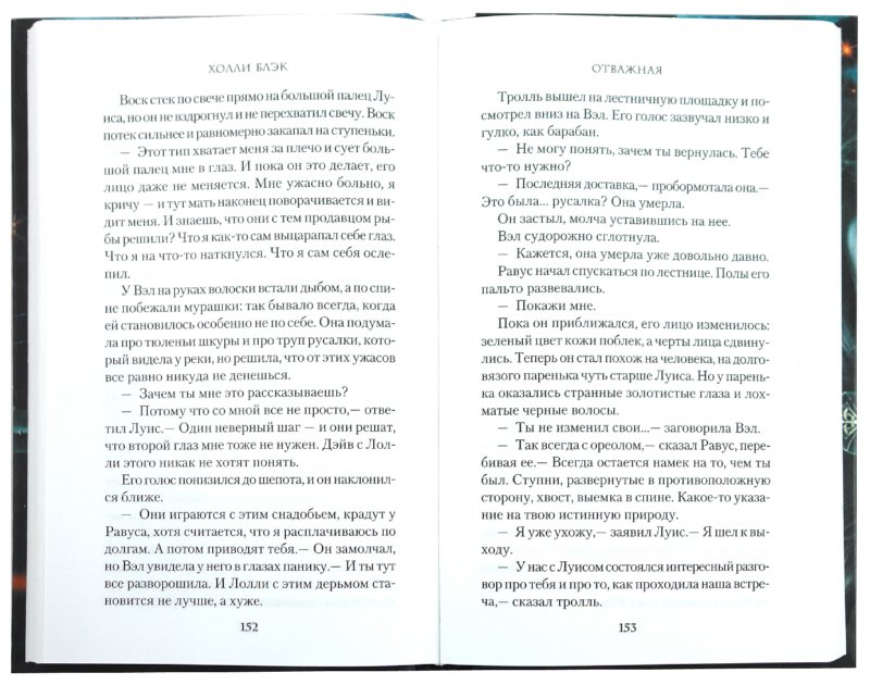 Иллюстрация 1 из 23 для Отважная - Холли Блэк | Лабиринт - книги. Источник: Лабиринт