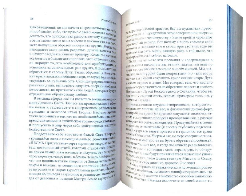 Иллюстрация 1 из 7 для Да будет Свет! Послания Архангела Михаила - Ронна Герман | Лабиринт - книги. Источник: Лабиринт