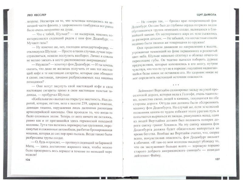 Иллюстрация 1 из 6 для Щит дьявола - Лео Кесслер | Лабиринт - книги. Источник: Лабиринт