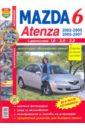 Mazda 6, Atenza (2002-2005, 2005-2007 гг.) Эксплуатация, обслуживание, ремонт
