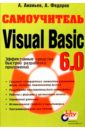 Самоучитель Visual Basic 6.0, Ананьев Александр
