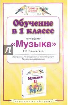 """Обучение в 1 классе по учебнику """"Музыка"""" Т.И.Баклановой. Программа"""