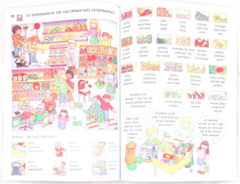 Иллюстрация 1 из 11 для Я говорю по-французски | Лабиринт - книги. Источник: Лабиринт