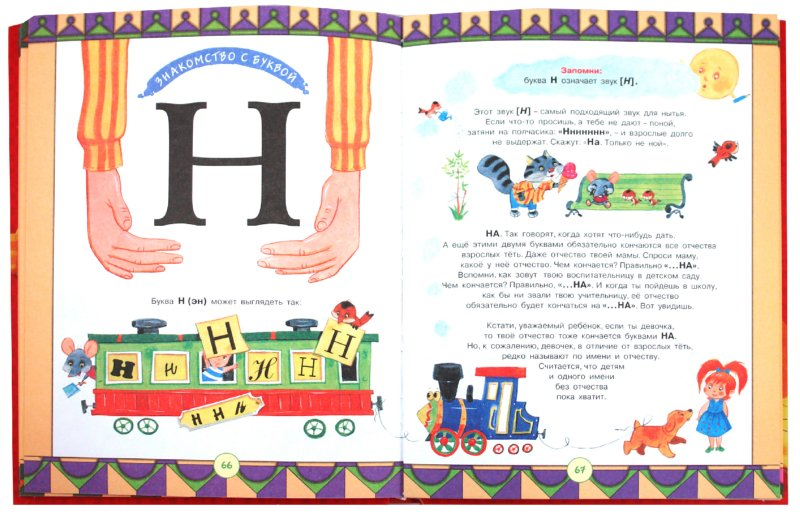 Иллюстрация 1 из 39 для Азбука Г. Остера - Григорий Остер | Лабиринт - книги. Источник: Лабиринт