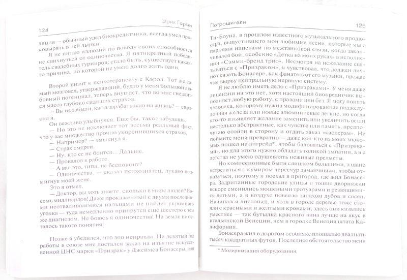 Иллюстрация 1 из 13 для Грязное мамбо, или Потрошители - Эрик Гарсия   Лабиринт - книги. Источник: Лабиринт