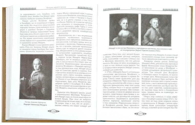 Иллюстрация 1 из 11 для История мировой музыки: Жанры. Стили. Направления - Минакова, Минаков   Лабиринт - книги. Источник: Лабиринт