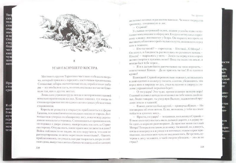 Иллюстрация 1 из 11 для Конан. Кровавый венец - Роберт Говард | Лабиринт - книги. Источник: Лабиринт