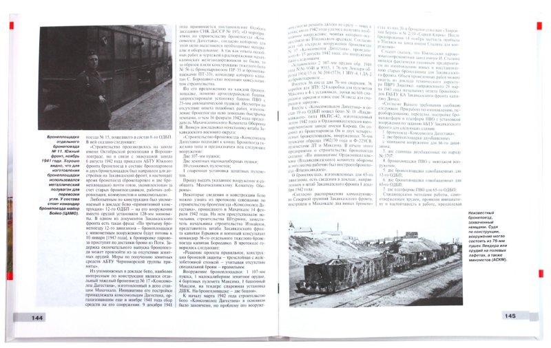 Иллюстрация 1 из 46 для Бронепоезда Великой Отечественной - Максим Коломиец | Лабиринт - книги. Источник: Лабиринт