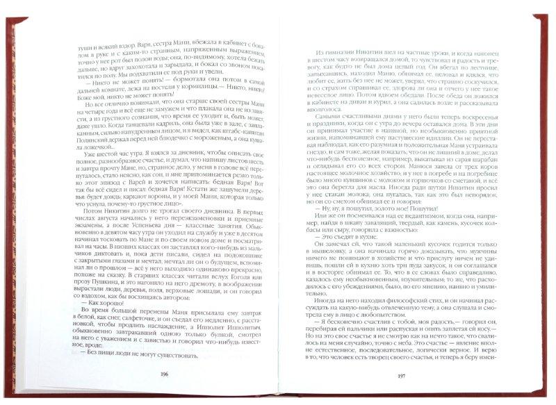 Иллюстрация 1 из 7 для Рассказы и повести - Антон Чехов | Лабиринт - книги. Источник: Лабиринт