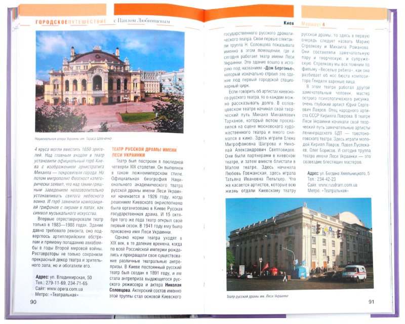Иллюстрация 1 из 13 для Киев - Татьяна Аптулаева | Лабиринт - книги. Источник: Лабиринт