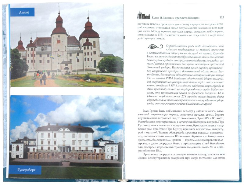 Иллюстрация 1 из 48 для Замки и крепости Швеции и Финляндии - Юлия Антонова | Лабиринт - книги. Источник: Лабиринт