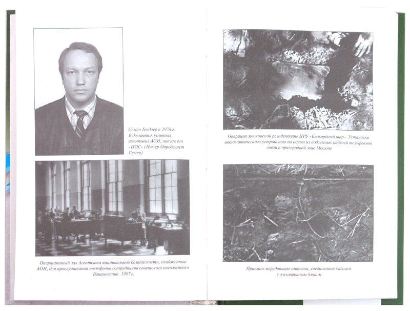 Иллюстрация 1 из 5 для Шпионский пасьянс - Игорь Атаманенко   Лабиринт - книги. Источник: Лабиринт