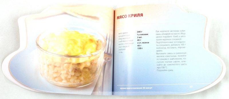 Иллюстрация 1 из 6 для Горячие закуски | Лабиринт - книги. Источник: Лабиринт