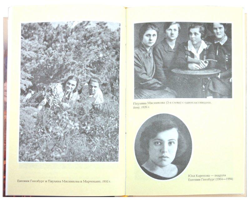 Иллюстрация 1 из 11 для Крутой маршрут: Хроника времен культа личности - Евгения Гинзбург | Лабиринт - книги. Источник: Лабиринт