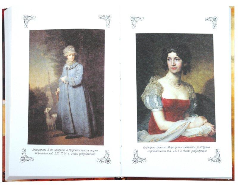 Иллюстрация 1 из 3 для Вояж Екатерины II, или Влюбленный поручик - Нина Молева | Лабиринт - книги. Источник: Лабиринт