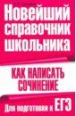 Как написать сочинение. Для подготовки к ЕГЭ, Ситников Виталий Павлович