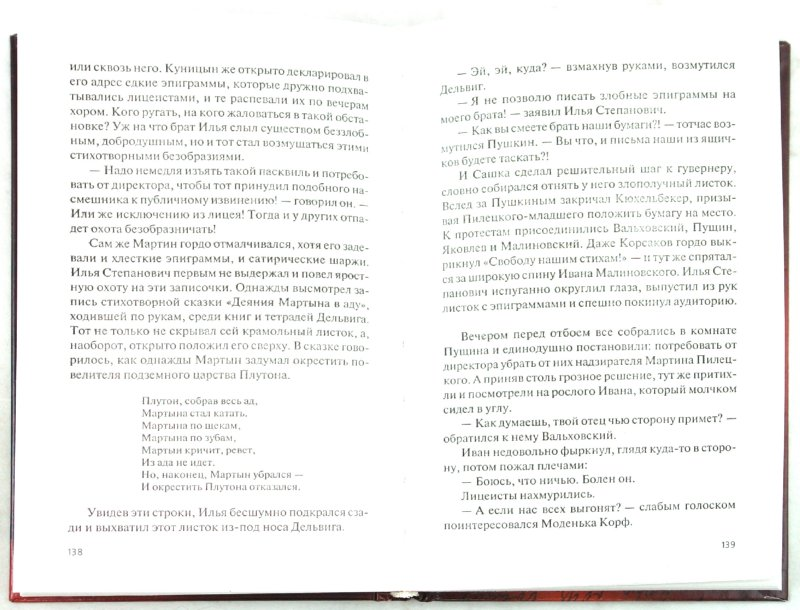 Иллюстрация 1 из 17 для Дневник Пушкина - Владислав Романов | Лабиринт - книги. Источник: Лабиринт
