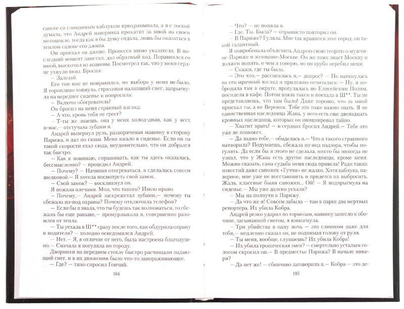Иллюстрация 1 из 5 для Шерше ля Вамп - Юлия Набокова   Лабиринт - книги. Источник: Лабиринт