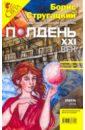 Журнал Полдень ХХI век 2010 год. № 4