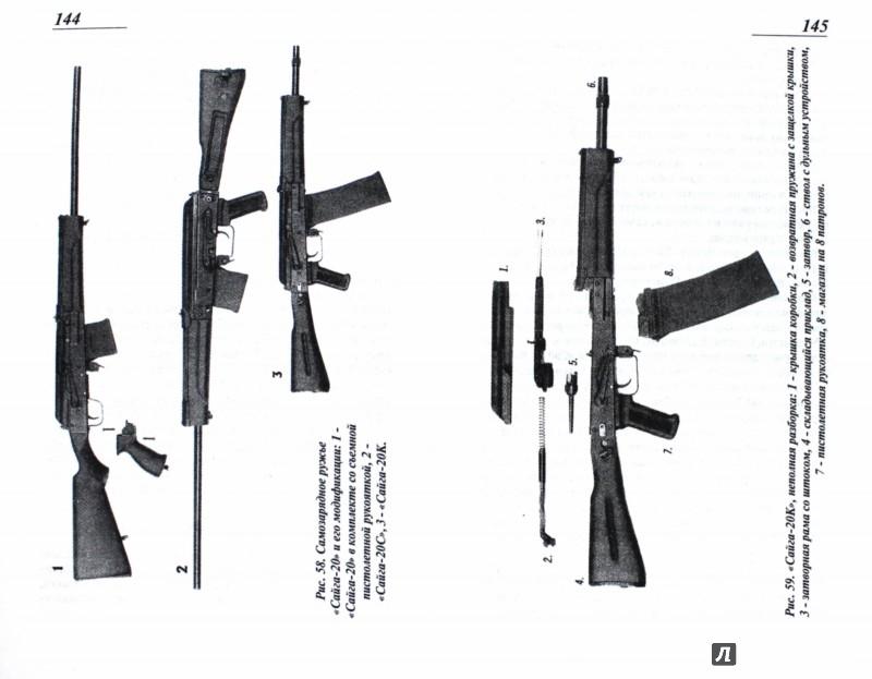 Иллюстрация 1 из 6 для Отечественные охотничьи ружья. Гладкоствольные - В. Трофимов | Лабиринт - книги. Источник: Лабиринт