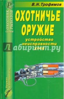 Охотничье оружие. Устройство, неисправности, уход. Справочник инструмент для измерения ствола нарезного оружия в украине