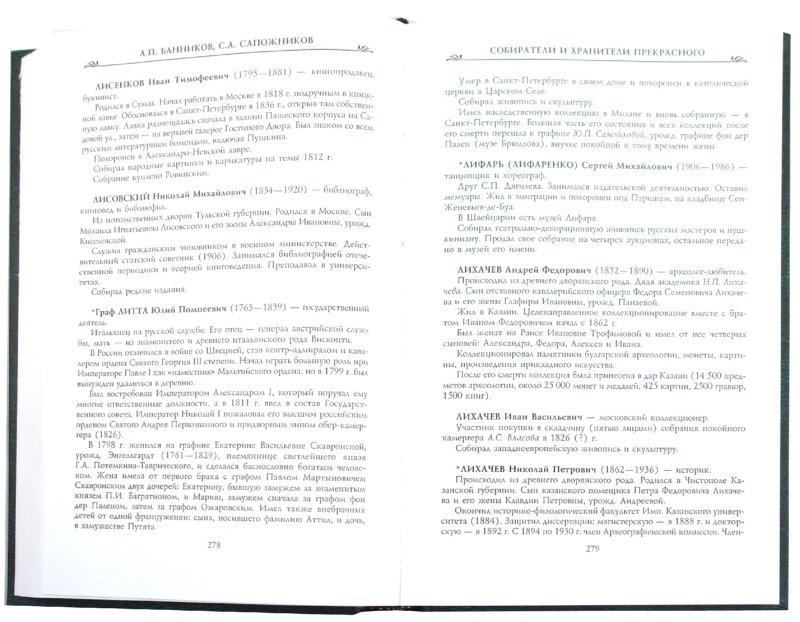 Иллюстрация 1 из 5 для Собиратели и хранители прекрасного. Энциклопедический словарь - Банников, Сапожников | Лабиринт - книги. Источник: Лабиринт