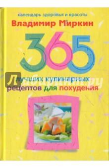 365 лучших кулинарных рецептов для похудения