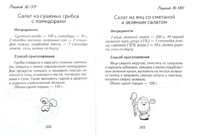Иллюстрация 1 из 10 для 365 лучших кулинарных рецептов для похудения - Владимир Миркин | Лабиринт - книги. Источник: Лабиринт