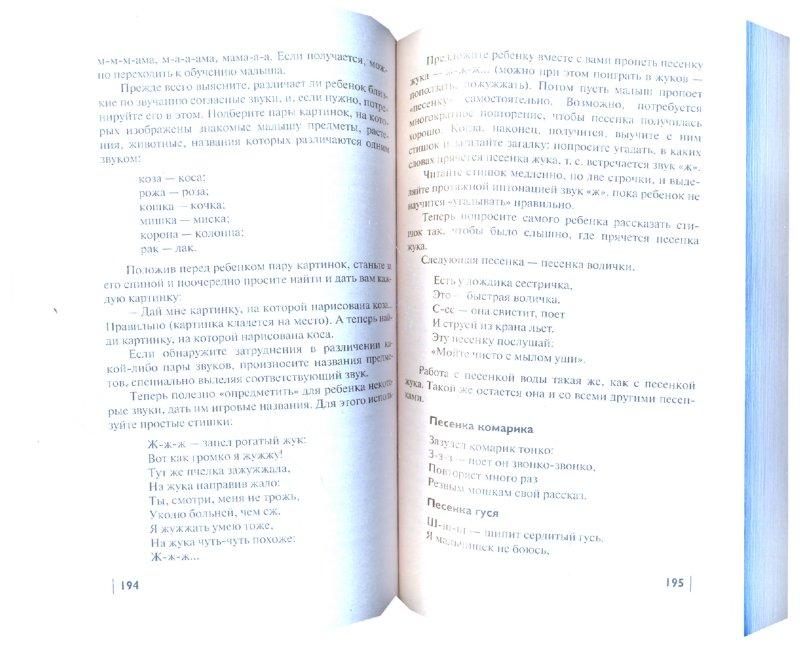 Иллюстрация 1 из 22 для Домашняя школа мышления - Венгер, Венгер | Лабиринт - книги. Источник: Лабиринт