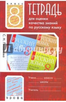 Тетрадь для оценки качества знаний по русскому языку. 8 класс