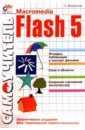 Исагулиев Карэн Самоучитель Macromedia Flash 5 thierry tonnellier macromedia flash 5 training for macintosh by keyko