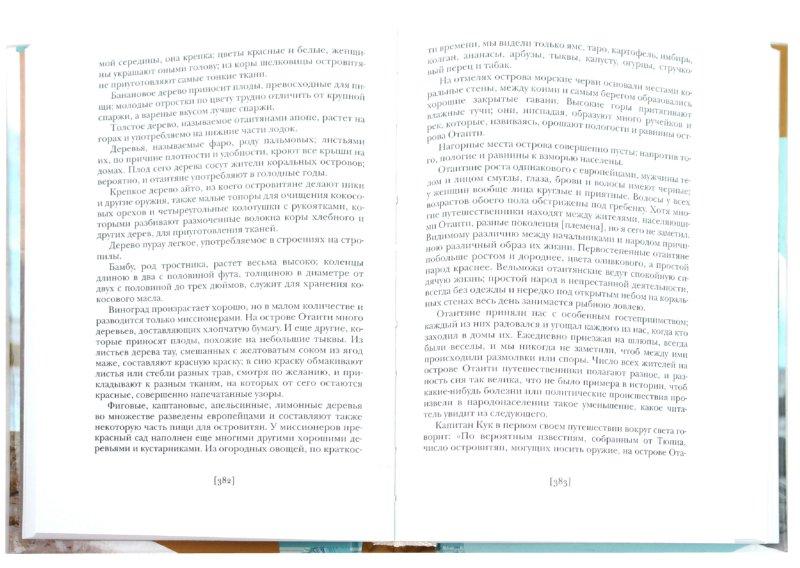 Иллюстрация 1 из 11 для Двукратные изыскания в Южном Ледовитом океане и плавание вокруг света - Фаддей Беллинсгаузен | Лабиринт - книги. Источник: Лабиринт