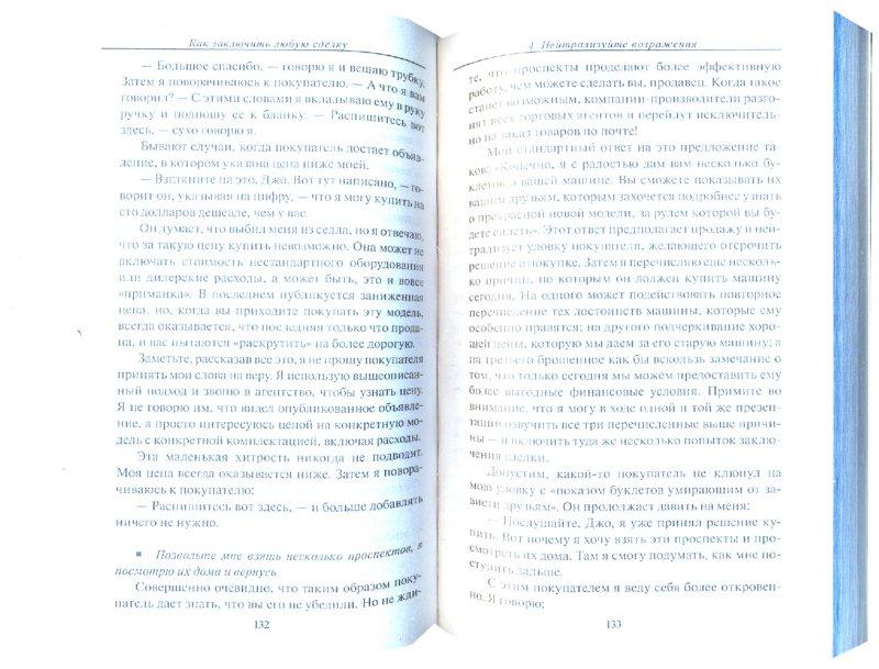 Иллюстрация 1 из 4 для Как заключить любую сделку - Джирард, Шук | Лабиринт - книги. Источник: Лабиринт