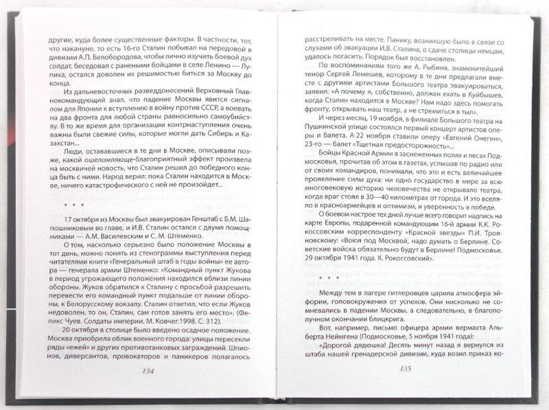 Иллюстрация 1 из 10 для Вернуть Сталина! - Лев Балаян | Лабиринт - книги. Источник: Лабиринт