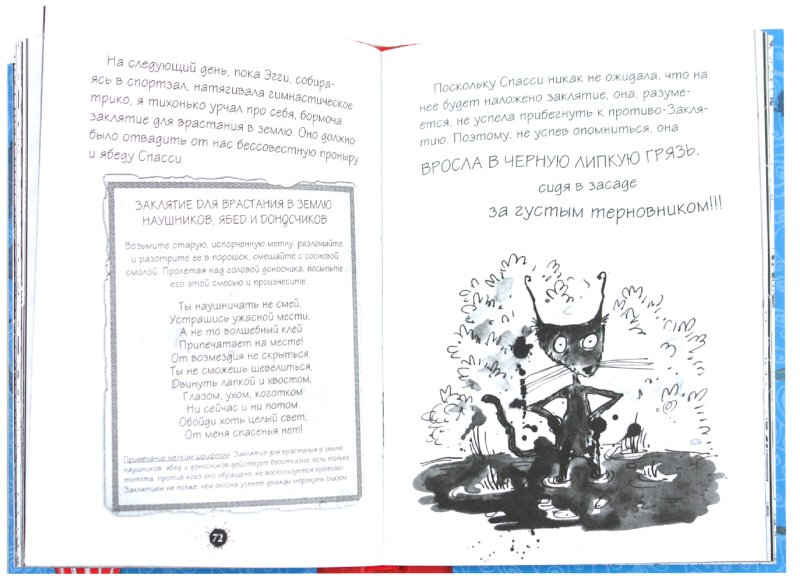 Иллюстрация 1 из 14 для Моя неугомонная ведьма на кулинарном шоу - Гиавин Орам | Лабиринт - книги. Источник: Лабиринт