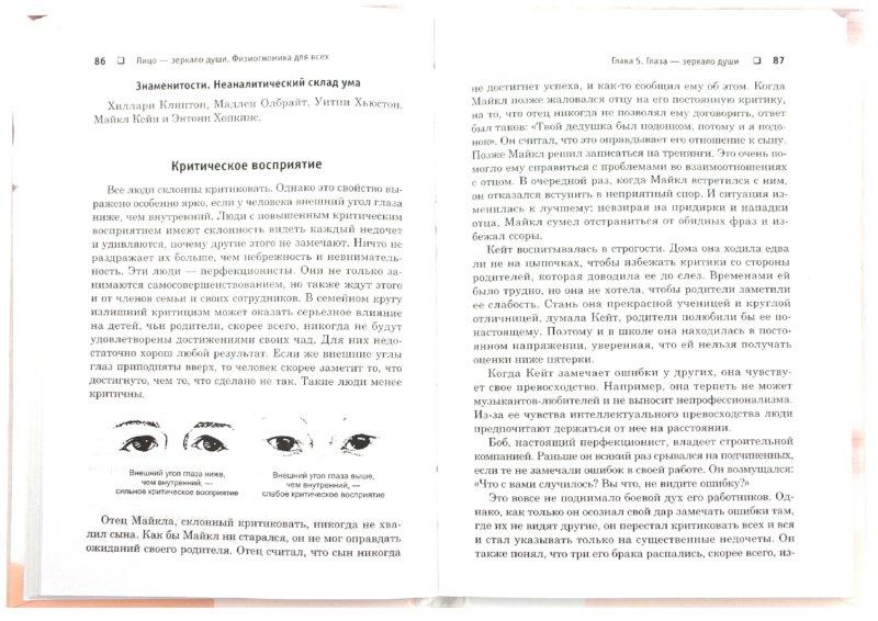 Иллюстрация 1 из 14 для Лицо — зеркало души. Физиогномика для всех - Наоми Тикл | Лабиринт - книги. Источник: Лабиринт