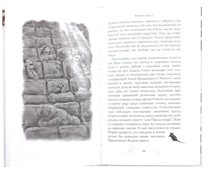 Иллюстрация 1 из 22 для Фирмин. Из жизни городских низов - Сэм Сэвидж | Лабиринт - книги. Источник: Лабиринт